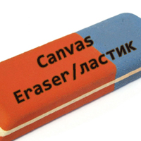 Canvas - реализация ластика (Eraser)